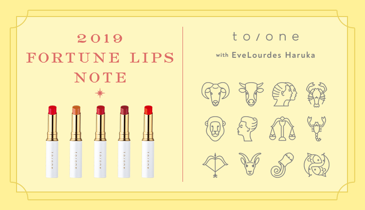2019 FORTUNE LIPS NOTE with イヴルルド遥華